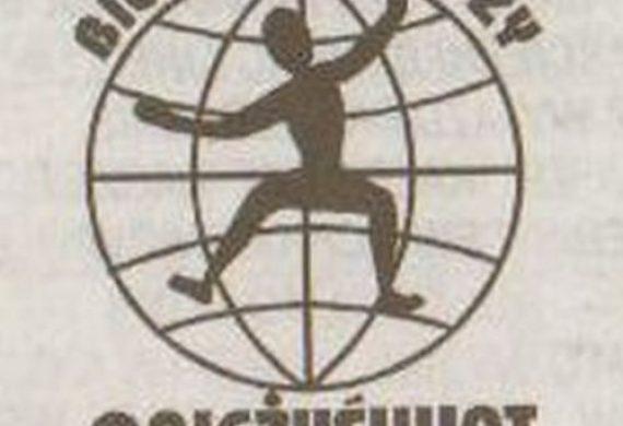 Pierwsze logo